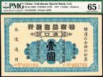 1917年横滨正金银行壹圆,汉口地名,PMG 65EPQ,亚军分