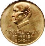 CHINA. Taiwan. 1000 Yuan, Year 54 (1965).