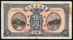 民国十五年(1922年)广西省银行梧州伍圆