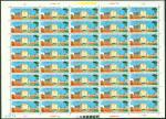 1973年编95中国出口交易会新票全张1件,共40枚,边纸完整,颜色鲜豔,上中品,少见。 China  Peoples Republic  Peoples Republic - Full Sheets