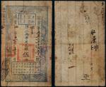 咸丰四年(1854年)户部官票伍两