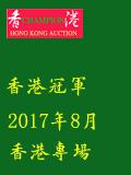 冠军2017年8月香港-钱币专场