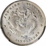 福建官局造光绪元宝七分二厘 PCGS MS 63 CHINA. Fukien. 7.2 Candareens (10 Cents), ND (1896-1903)