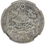 龙凤民国15年贰角 PCGS AU 55 CHINA: Republic, AR 20 cents, year 15 (1926)