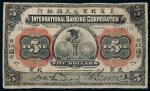 1910年美商北京花旗银行银元票北京伍圆一枚,有修补,五五成新