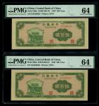 民国三十五年中央银行东北九省流通券500元连号一对,编号DS226629-30,均PMG 64
