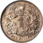 宣统年造大清银币壹圆宣三 PCGS AU 55