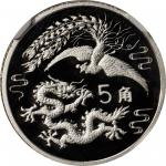1989年龙凤呈祥纪念银币1/10盎司 NGC PF 69 CHINA. Silver 5 Jiao Pattern, 1989. Dragon & Phoenix Series