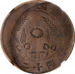 民国九年河南省造二十文,错版。(t) CHINA. Honan. Mint Error -- Brockage on Obverse with Indent -- 20 Cash, ND (1920)