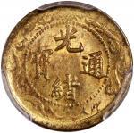 北洋造光绪通宝零用一文黄铜 PCGS MS 65 Qing Dynasty, Chihli Province, 1 cash, Guangxu Tong Bao