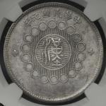 四川省造军政府壹圆 NGC XF-Details