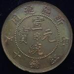 新疆省造宣统元宝当红钱十文 完未流通