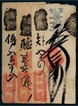 清代北京永顺号钱帖三枚