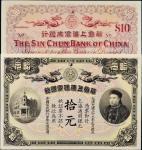 光绪三十三年(1907年)华商上海信成银行拾元