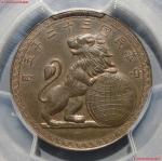 民国三十二年中央造币厂桂林分厂纪念章 PCGS MS 63
