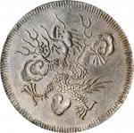 安南绍治通宝七钱。 ANNAM. 7 Tien, ND (1841-47). Thieu Tri. PCGS MS-62.