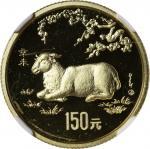 1991年辛未(羊)年生肖纪念金币8克 NGC PF 68