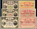 光绪三十三年华商上海信成银行银元票壹元、伍元、拾元各一枚