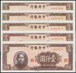 民国三十四年中央银行一仟圆。