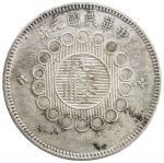 四川省造军政府壹圆普通 近未流通 SZECHUAN: Republic, AR dollar, year 1 (1912)