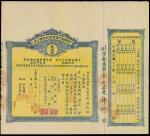 1928年韶州电力有限公司股票,面值25元,编号37,颜色鲜艳EF品相