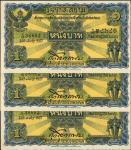 รัฐบาลสยาม คศ ๑๙๒๗ ๑ บาท ใหม่ สภาพเดิม1927年暹罗政府1铢。Uncirculated.
