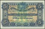 1923年香港上海汇丰银行伍圆。