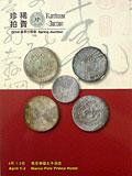 珍稀2014年4月香港-钱币专场
