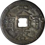 明代天启通宝小平 上美品 CHINA. Ming Dynasty. Cash, ND (1621-27)
