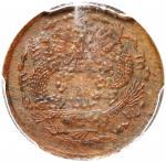 湖北省造光绪戊申鄂一文小鄂 PCGS AU 55  CHINA. Hupeh Cash, CD (1908).