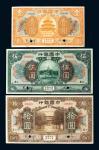 中国银行山东壹圆、伍圆、拾圆单正、反样票各一枚
