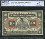 1910年美商北京花旗银行拾元,有修补,编号 201512,PCGS Gold Shield 25 Details有修补