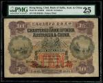 1929年印度新金山中国渣打银行5元,编号N/B 658526,PMG 25,轻微修补,大热门版别