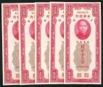 1930年中央银行关金券100元5枚一组,上海地名,连号AA 468241-245,美钞版,UNC品相,带微黄