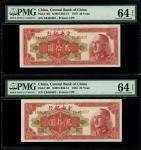 1948年中央银行金圆券20元3枚一组,连号EB463601-03,均评PMG 64 EPQ