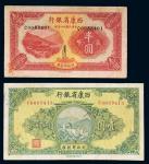 民国二十八年(1939年)西康省银行藏币半圆、壹圆各一枚