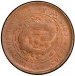 福建省造大清铜币丙午闽十文 PCGS MS 64 FUKIEN: Kuang Hsu, 1875-1908, AE 10 cash, CD1906
