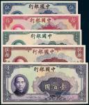 民国二十九年中国银行法币券伍圆、重庆伍拾圆正、反面试模样票各一枚;拾圆、贰拾伍圆、壹佰圆正面试模样票各一枚,计七枚