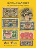 SBP2021年4月香港#A-中国 香港及世界纸钞