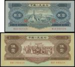 1953至56年中国人民银行贰,伍圆一组两枚,均PMG65EPQ-65EPQ,中国人民银行