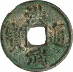 明代洪武通宝折五背浙 中乾 古 XF82 CHINA. Ming Dynasty. 5 Cash, ND (1368-98)