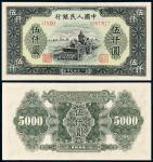 """1949年第一版人民币伍仟圆""""耕地机"""""""