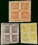 西藏地方狮子图电报邮票全张不同面值3件,保存完好,上中品。 Tibet  Stamps 1952 telegraph stamps, including 1/2s, 1s and 25s, sheet