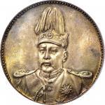 袁世凯像共和纪念壹圆普通 PCGS MS 66+ CHINA. Dollar, ND (1914).