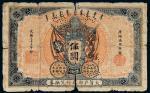 光绪三十三年(1907年)大清银行户部兑换券库伦通用银圆伍圆