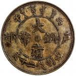 光绪年大清铜币一枚 PCGS XF 45