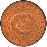 广东省造大清铜币己酉粤十文大清龙 PCGS MS 64+ KWANGTUNG: Hsuan Tung, 1909-1911, AE 10 cash