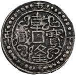 西藏乾隆58年五分 PCGS XF 45
