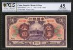民国十九至二十九年中国银行壹至拾圆。(t) CHINA--REPUBLIC. Bank of China. 1 to 10 Yuan, 1930-40. P-68, 70b, 73, 76, 80,