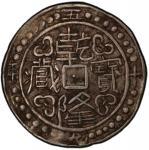 西藏乾隆59年无币值 PCGS XF 40 TIBET: Qian Long, 1736-1795, AR sho, year 59 (1794)